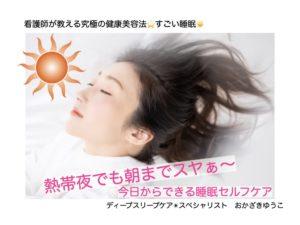 【号外】熱帯夜でも朝までスヤぁ~と眠れるあなたへ 今日からできる睡眠ケア